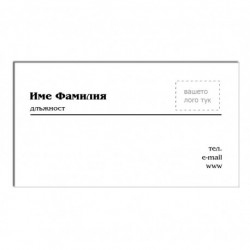 Едностранни визитки на фотохартия 99 бр.
