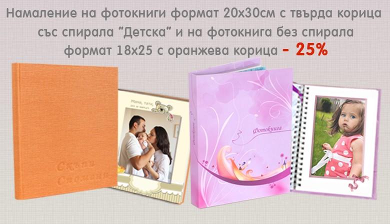 Decrease photobook