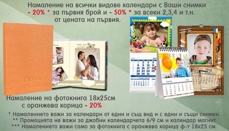 Намаление на календари и фотокнига