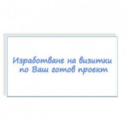 Едностранни визитки на фотохартия 99 бр. изработени по Ваш дизайн