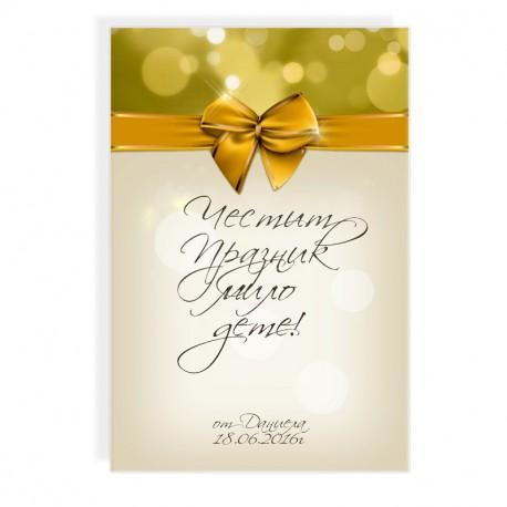 Картичка с поздравителен текст единична 10х15 см