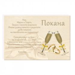 Сватбена покана  /единична / 10х15 см