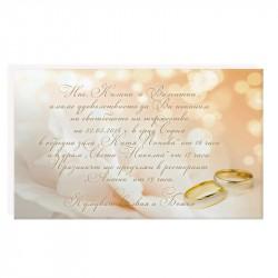 Сватбена покана       /единична / 12.7х21 см