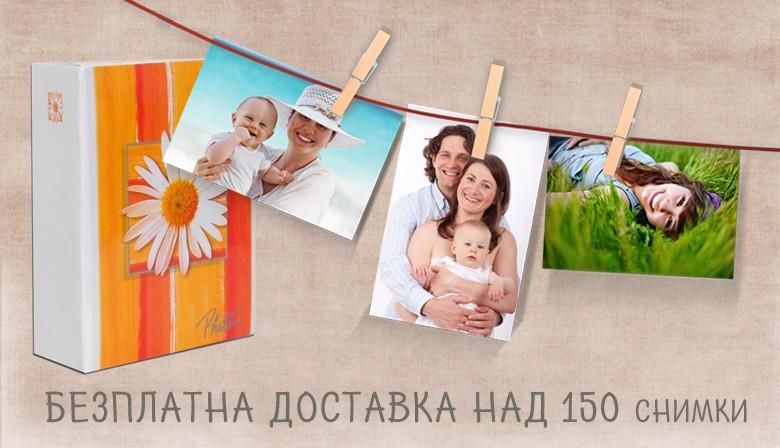 Безплатна доставка над 100 снимки